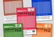 Rekomendasi buku bahasa Jepang