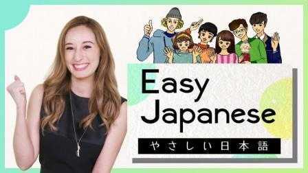 Belajar bahasa Jepang dengan Easy Nihongo (Yasashii Nihongo)